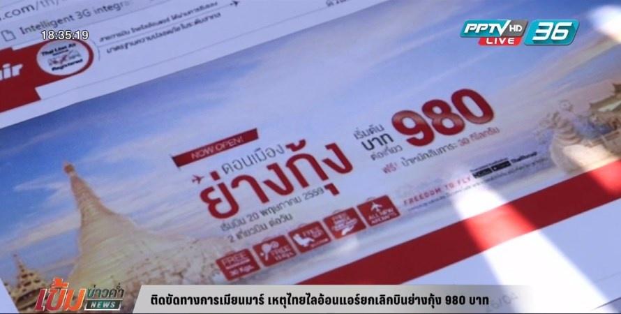 ติดขัดทางการเมียนมาร์ เหตุไทยไลอ้อนแอร์ยกเลิกบินย่างกุ้ง 980 บาท (คลิป)