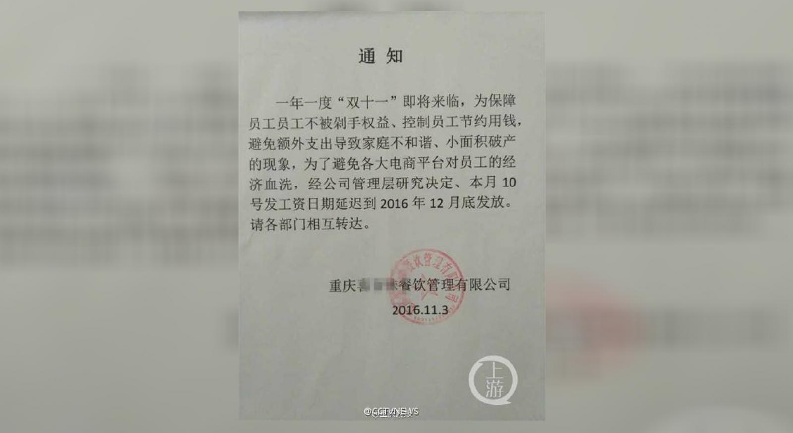 """เพราะ """"โสด"""" จึงเจ็บปวด บริษัทจีนเลื่อนจ่ายเงินเดือนเหตุกลัวใช้หมดในวันคนโสด"""