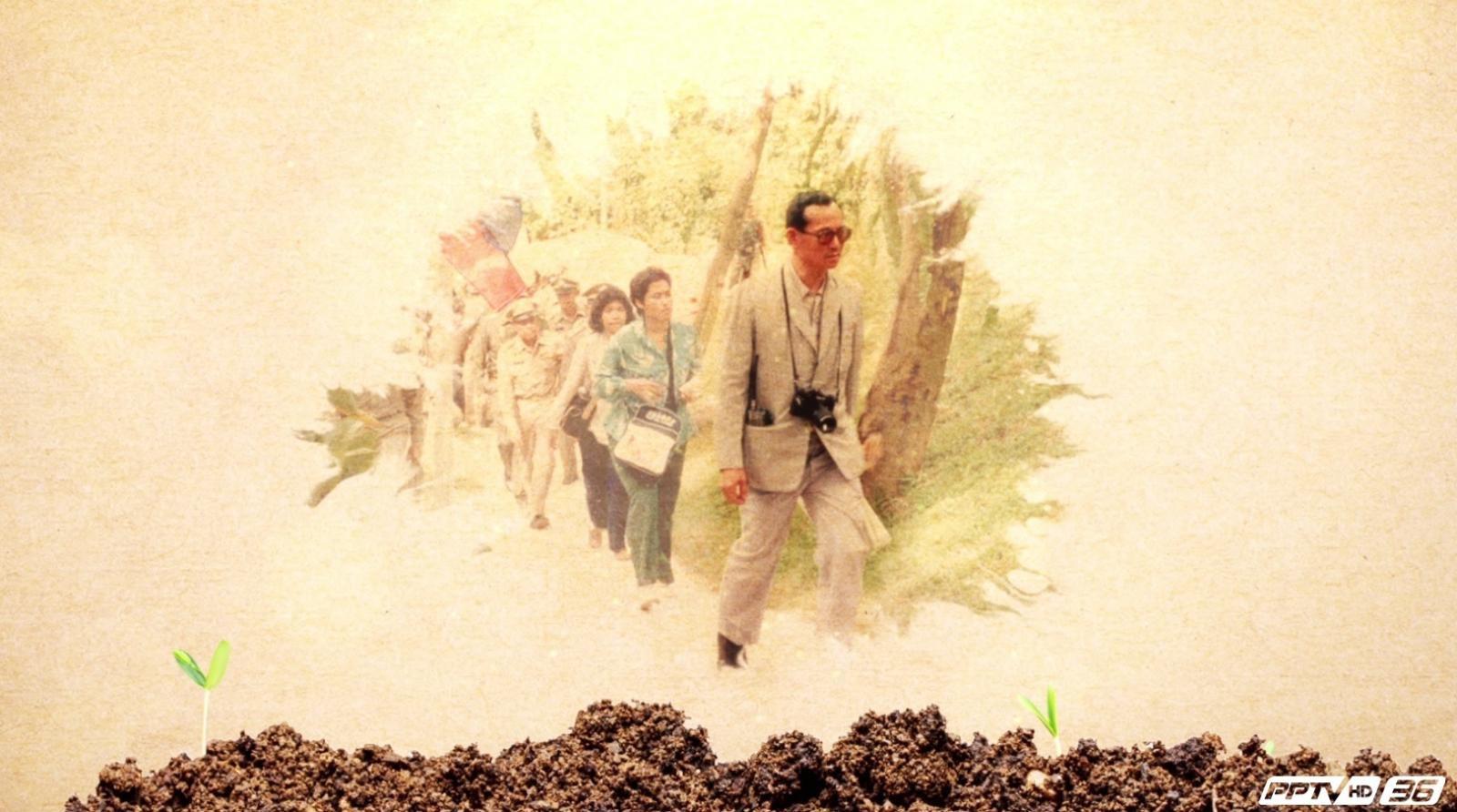 """5 ธันวาคม """"วันคล้ายวันเฉลิมพระชนมพรรษา ร.9"""" และ """"วันดินโลก"""" (คลิป)"""
