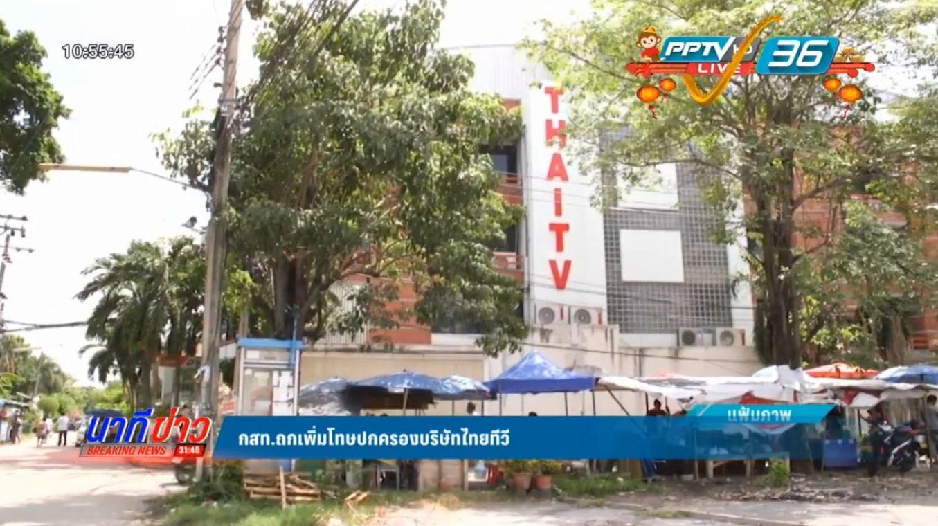 กสท.ถกเพิ่มโทษปกครองบริษัทไทยทีวี