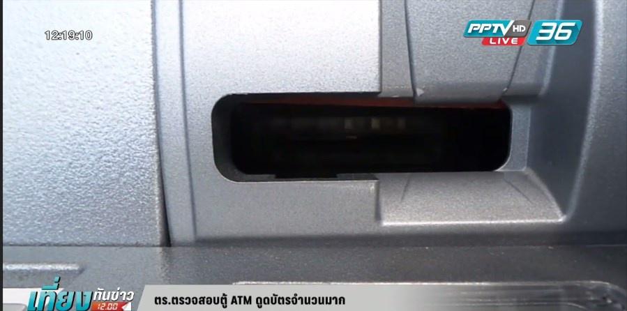 ตร.ตรวจสอบตู้ ATM ดูดบัตรจำนวนมาก
