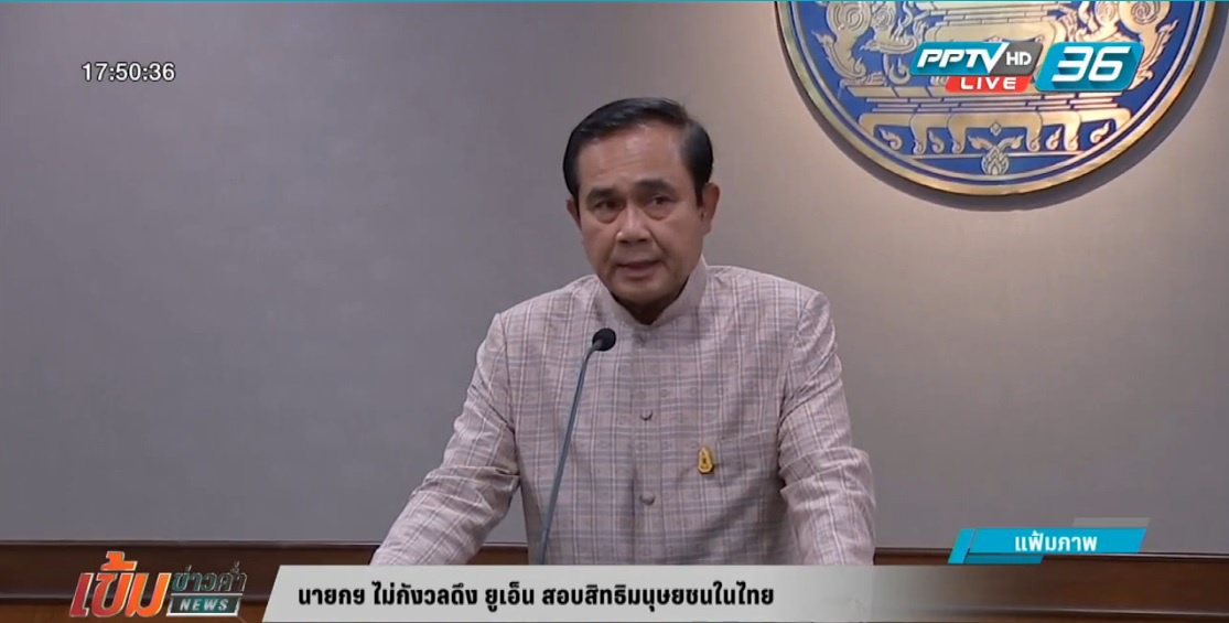 นายกฯ ไม่กังวลดึง ยูเอ็น สอบสิทธิมนุษยชนในไทย