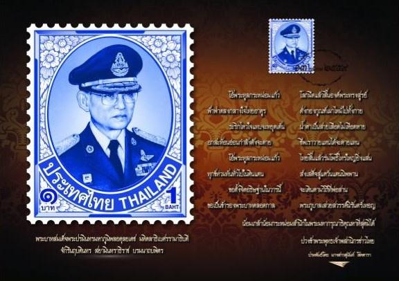 ไปรษณีย์ไทย เผยโฉมการ์ดที่ระลึกพระบรมฉายาลักษณ์ ร.9