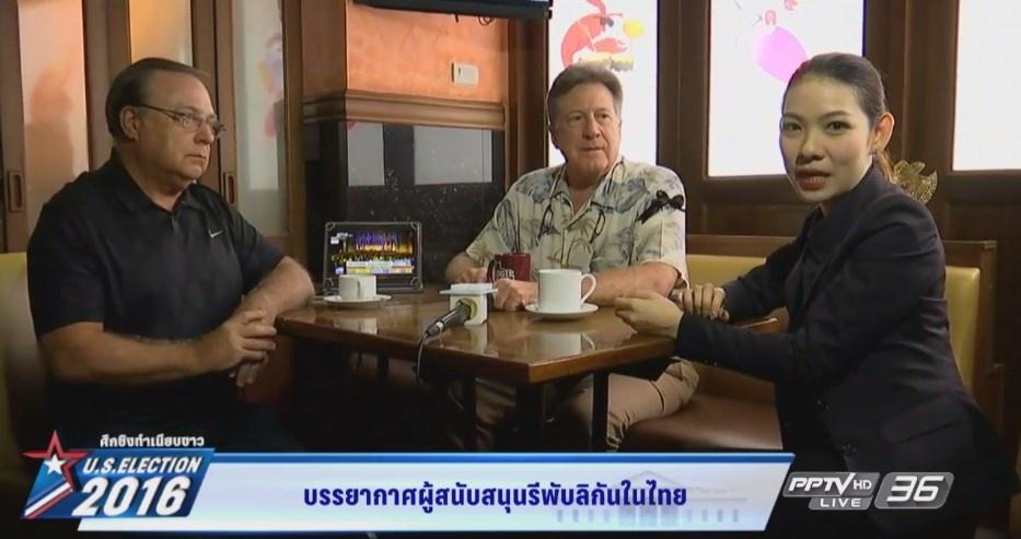 บรรยากาศผู้สนับสนุนรีพับลิกันในไทย (คลิป)
