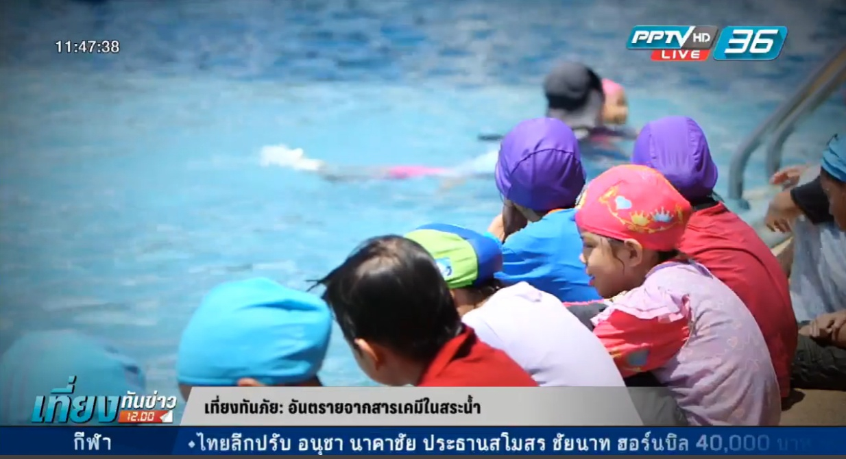 อันตรายสารเคมีในสระว่ายน้ำ