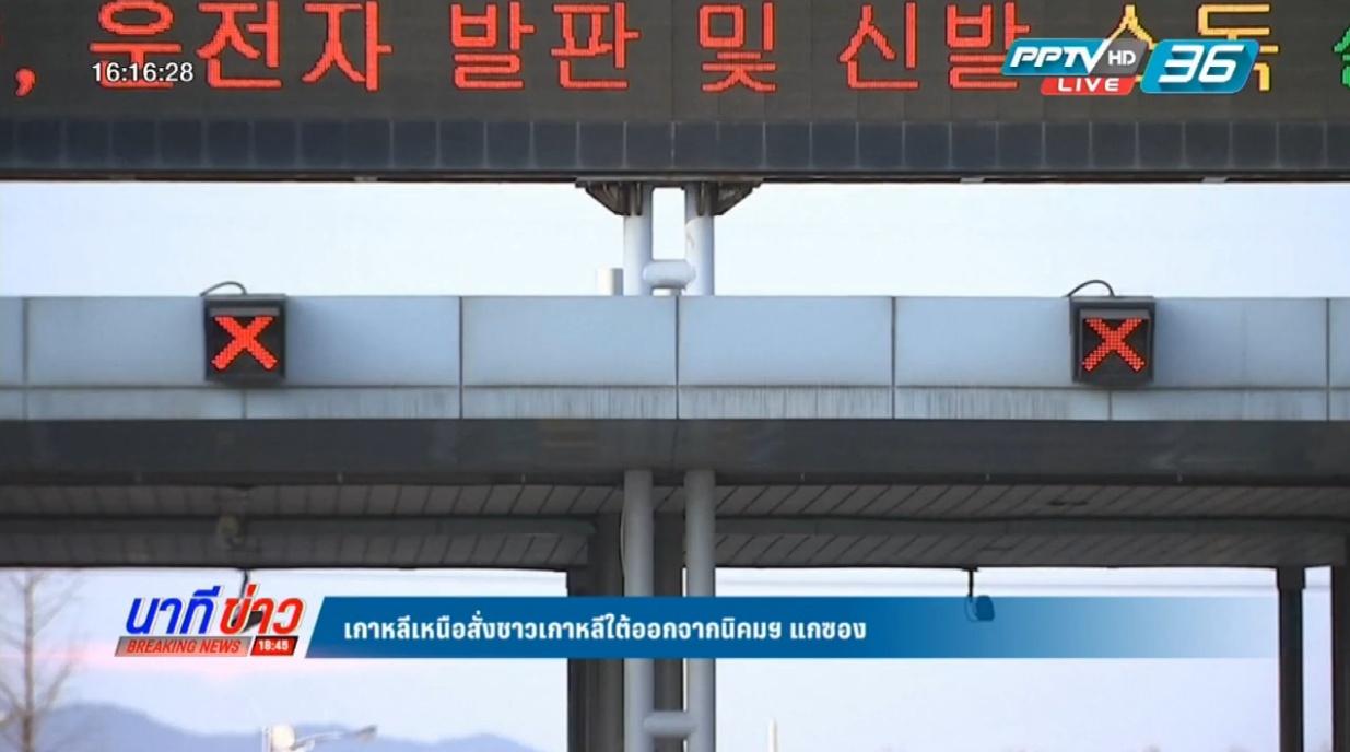 เกาหลีเหนือสั่งชาวเกาหลีใต้ออกจากนิคมฯ แกซอง