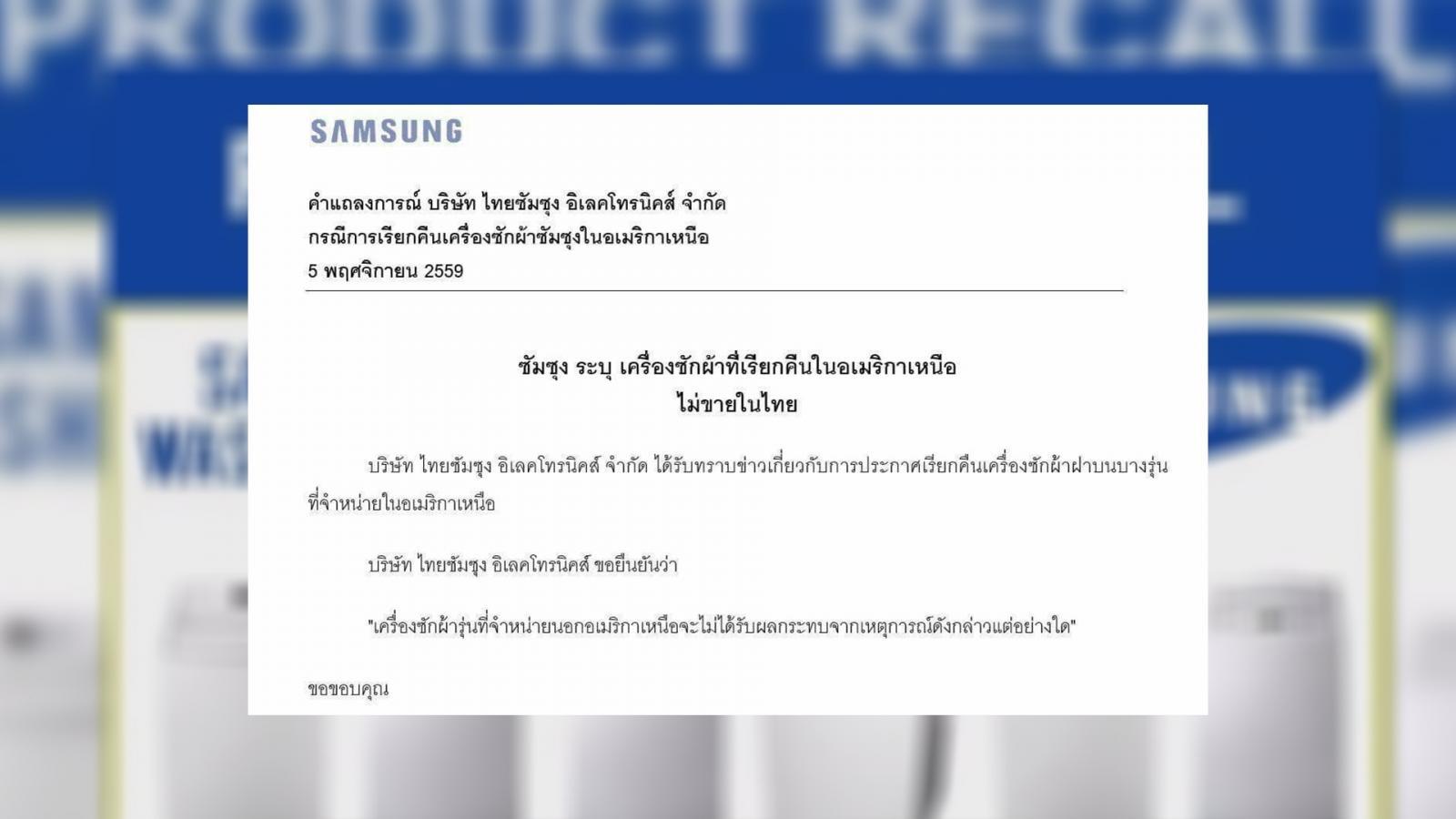 ซัมซุง ยัน เครื่องซักผ้าที่ถูกเรียกคืนในอเมริกาเหนือ ไม่มีขายในประเทศไทย