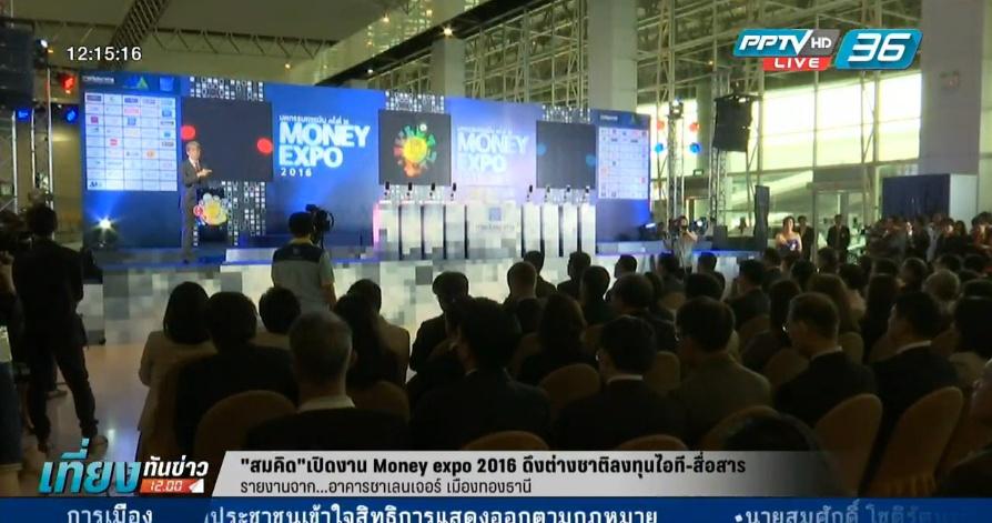 สมคิดเปิดงาน Money expo 2016 ดึงต่างชาติลงทุน (คลิป)