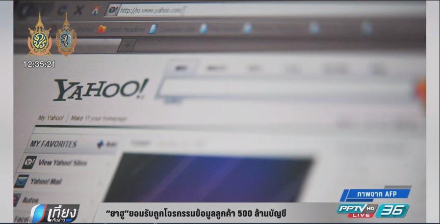 """""""ยาฮู""""ยอมรับถูกโจรกรรมข้อมูลลูกค้า 500 ล้านบัญชี"""