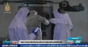 """""""IAEA"""" คาดเกาหลีเหนือเดินเครื่องเตาปฏิกรณ์นิวเคลียร์อีกครั้ง"""
