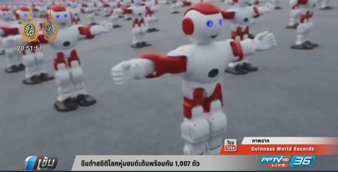 กินเนสบุ๊คส์บันทึกสถิติหุ่นยนต์จิ๋วพันตัวในจีนเต้นพร้อมกัน