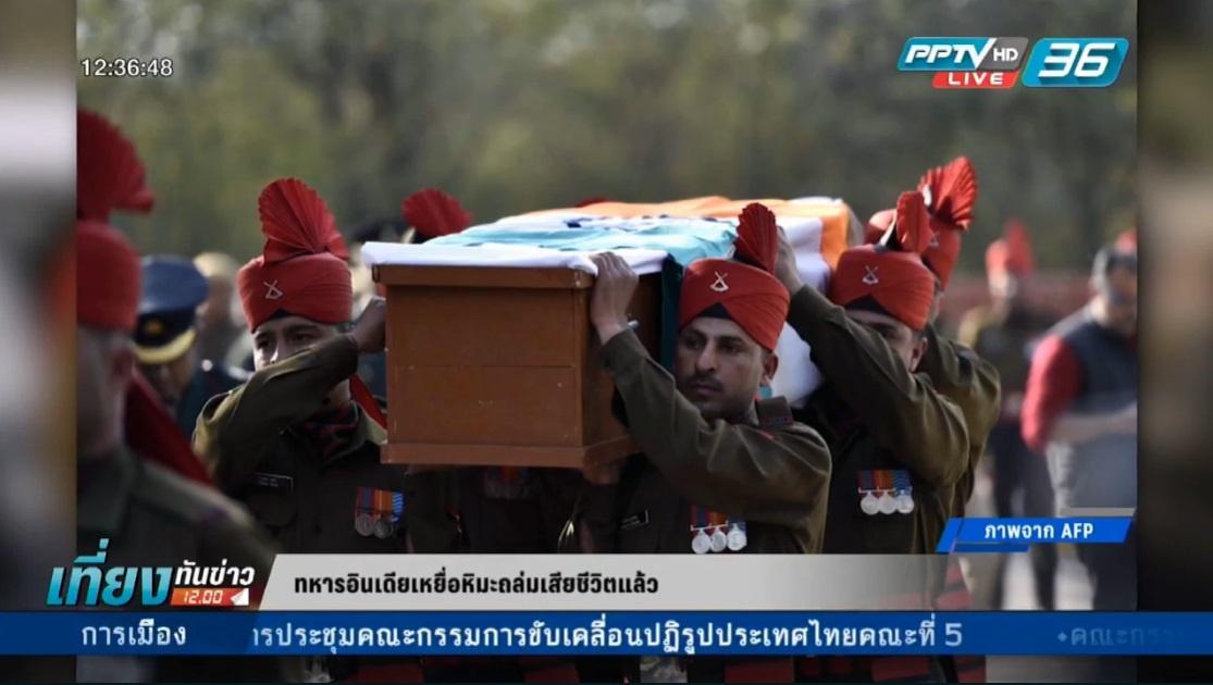 ทหารอินเดียเหยื่อหิมะถล่มฝังร่างนาน 6 วัน เสียชีวิตแล้ว
