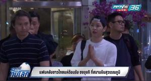 """แฟนคลับชาวไทยแห่ต้อนรับ """"ซงจุงกิ"""" แน่นสุวรรณภูมิ (คลิป)"""