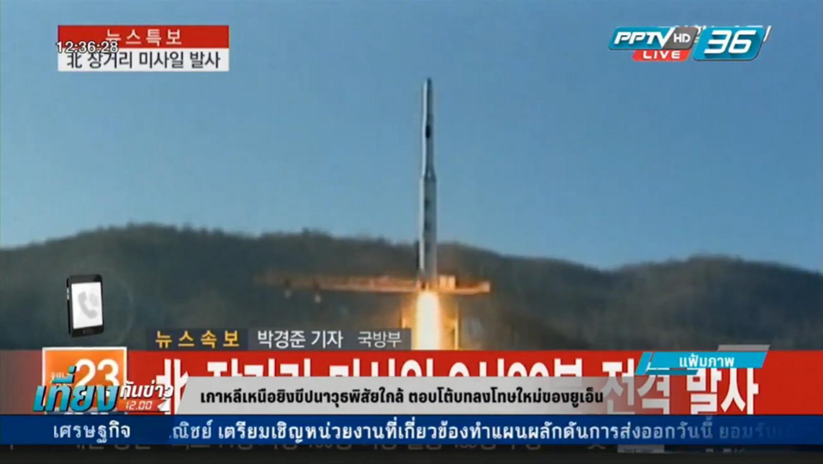 เกาหลีเหนือยิงขีปนาวุธพิสัยใกล้ ตอบโต้บทลงโทษใหม่ของยูเอ็น
