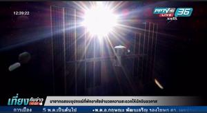 นาซาทดสอบอุปกรณ์ที่พักอาศัยอำนวยความสะดวกให้นักบินอวกาศ