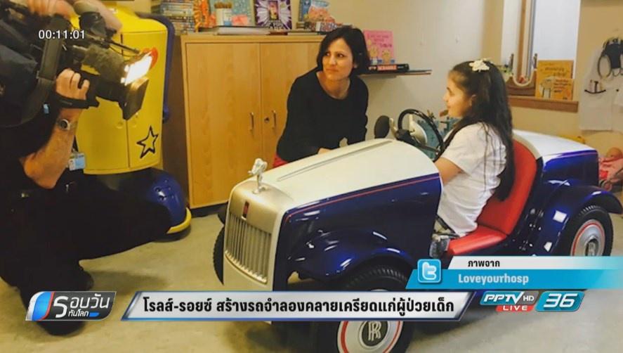 """โรลส์-รอยซ์ สร้างรถจำลองคลายเครียดแก่ """"ผู้ป่วยเด็ก"""""""