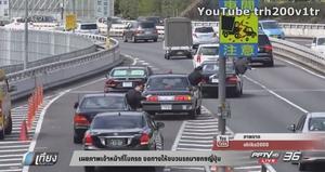 เผยภาพเจ้าหน้าที่โบกรถขอทางให้ขบวนนายกฯญี่ปุ่น (คลิป)