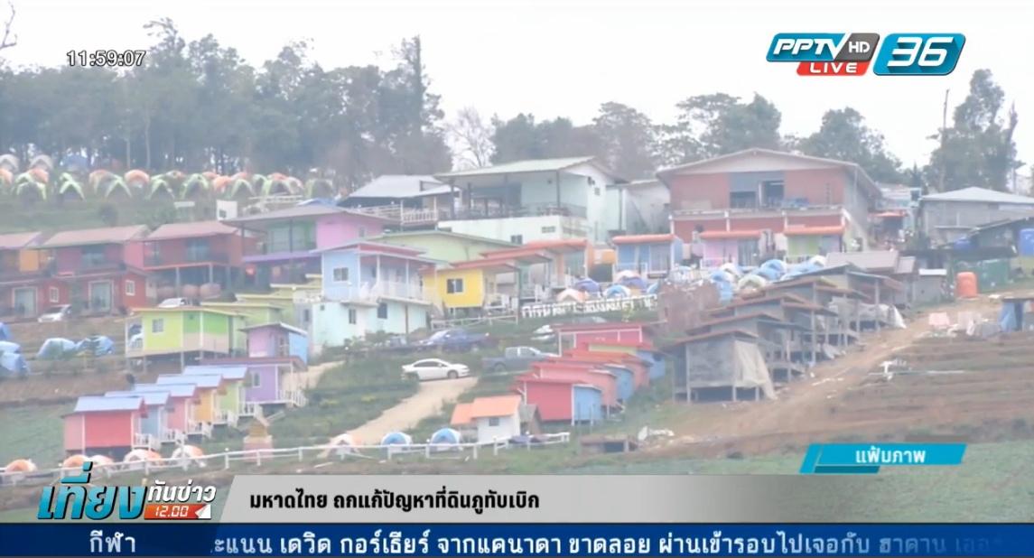 มหาดไทยถก แก้ปัญหาที่ดินภูทับเบิก