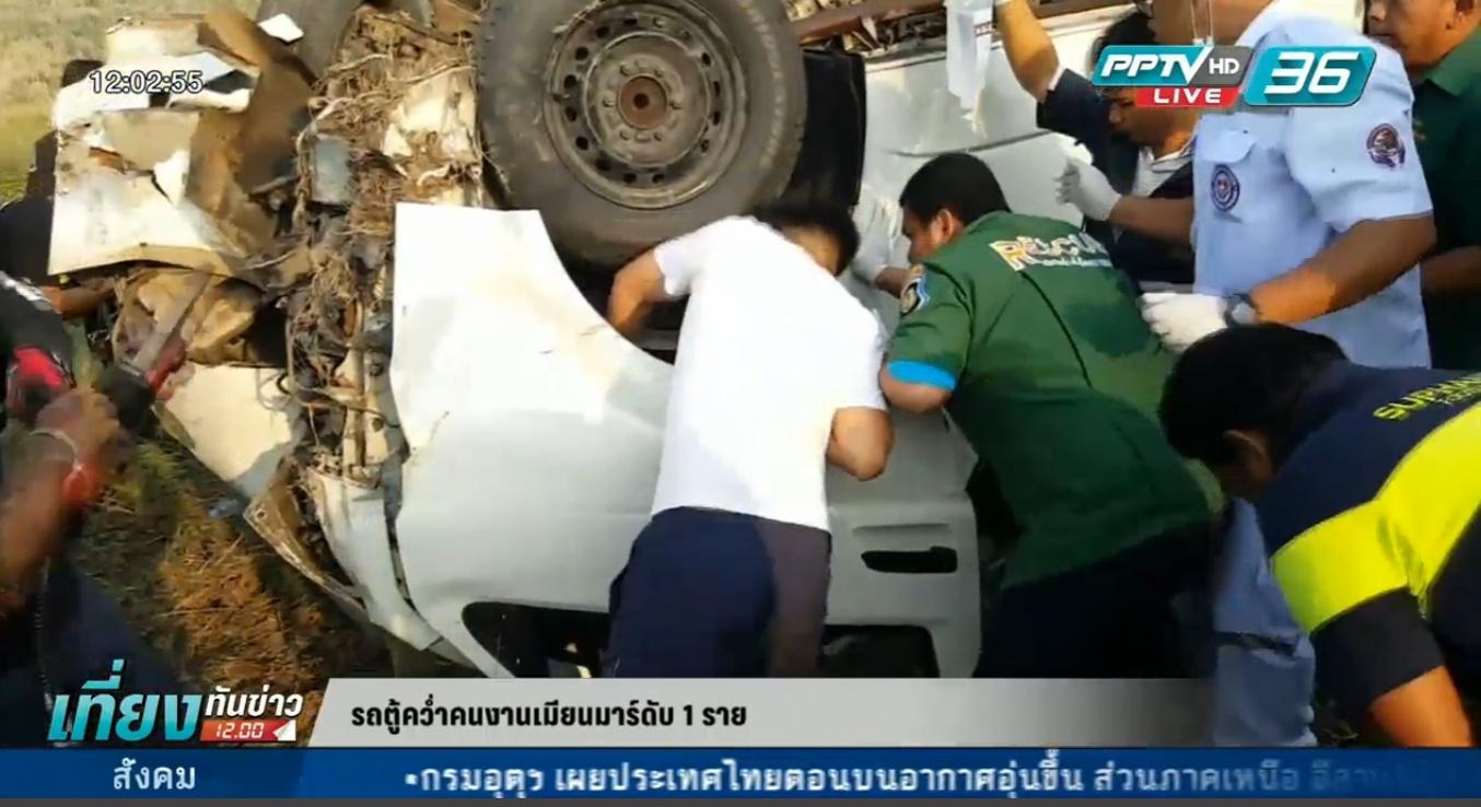 รถตู้คว่ำสายเลี่ยงเมืองสุพรรณคนงานเมียนมาร์เสียชีวิต 1 สาหัส 8
