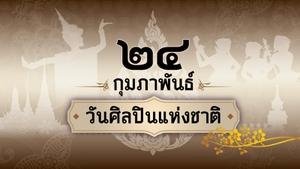 """24 ก.พ. """"วันศิลปินแห่งชาติ"""" สืบสานศิลปะไทย"""