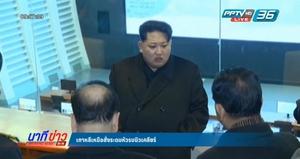"""""""คิม จอง อึน"""" สั่งระดมหัวรบนิวเคลียร์ เตรียมใช้งานทุกเวลา"""
