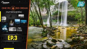 ONE PIC BIG DREAM เกมภาพกระตุกต่อม EP.3 | 15 ก.ค. 63 | PPTV HD 36