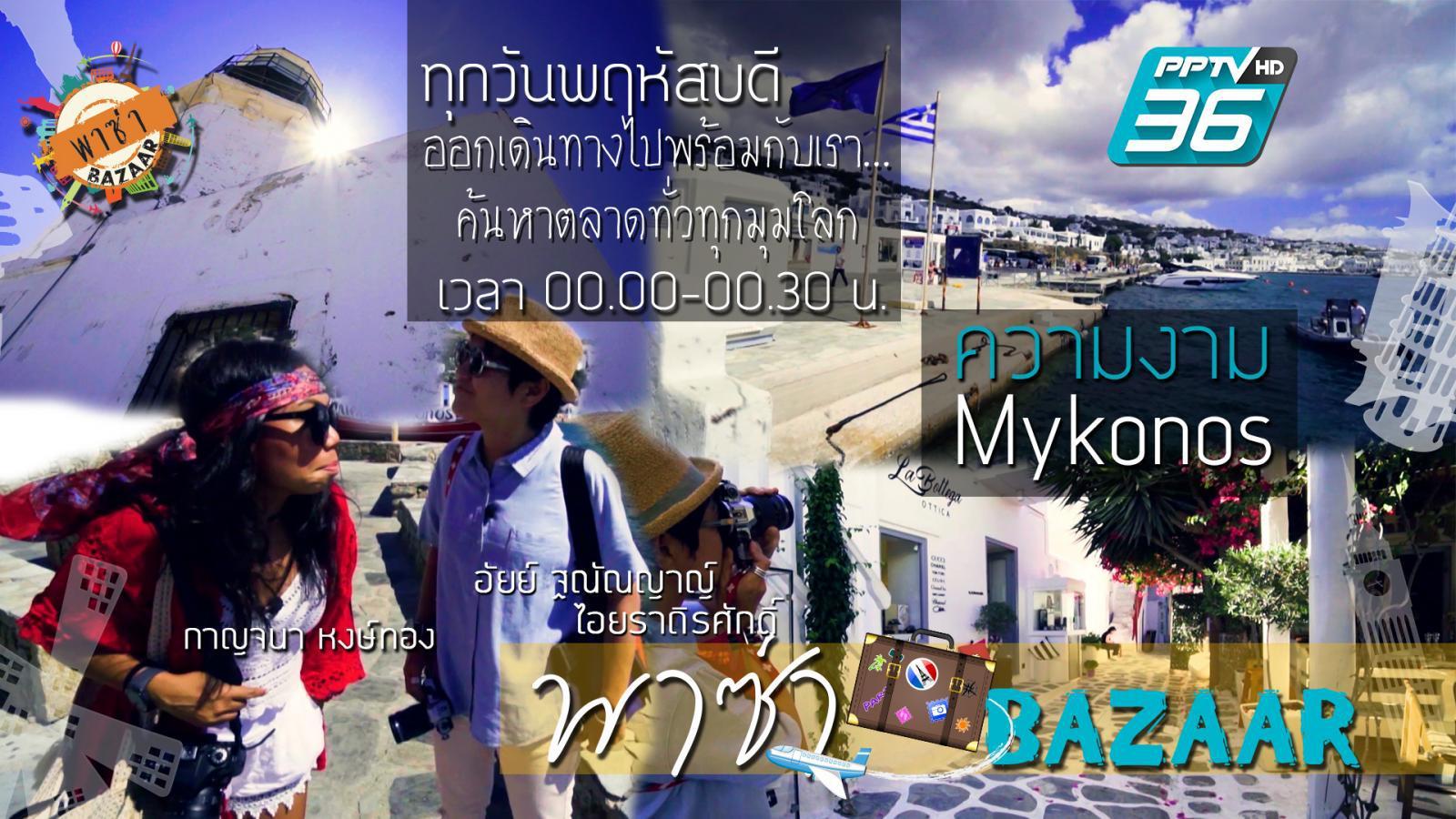 ความงามของ Mykonos