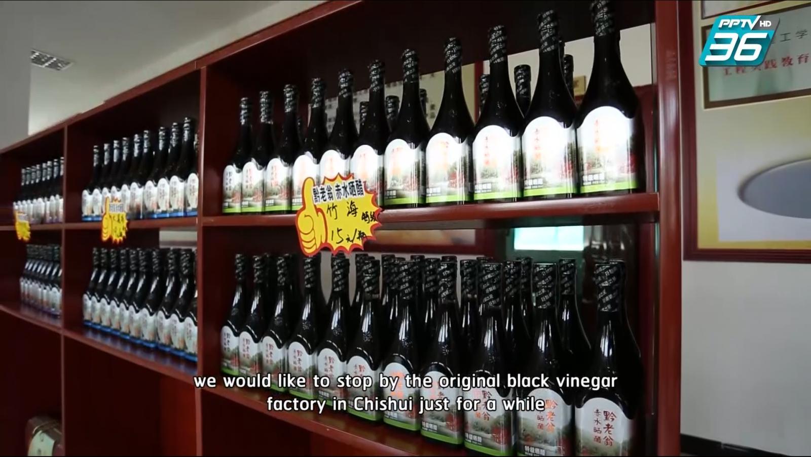 โรงงานผลิตจิ๊กโฉ่ว สูตรดั้งเดิม เมืองซื่อสุ่ย ประเทศจีน