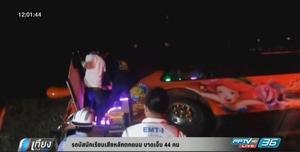 รถบัสนักเรียนเสียหลักตกถนน บาดเจ็บ 44 คน