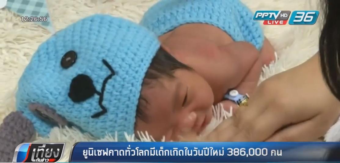 ยูนิเซฟคาดทั่วโลกมีเด็กเกิดในวันปีใหม่ 386,000 คน