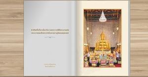 """เติมความรู้เรื่องโบราณราชประเพณี กับ """"หนังสือคำศัพท์พระราชพิธีพระบรมศพ"""""""