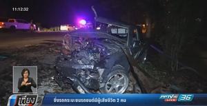 ซิ่งรถกระบะชนรถยนต์มีผู้เสียชีวิต 2 คน