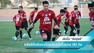 """เปิดใจ """"ชัปปุยส์"""" หลังมีชื่อติดธงไทยอีกครั้งในรอบ 191 วัน"""