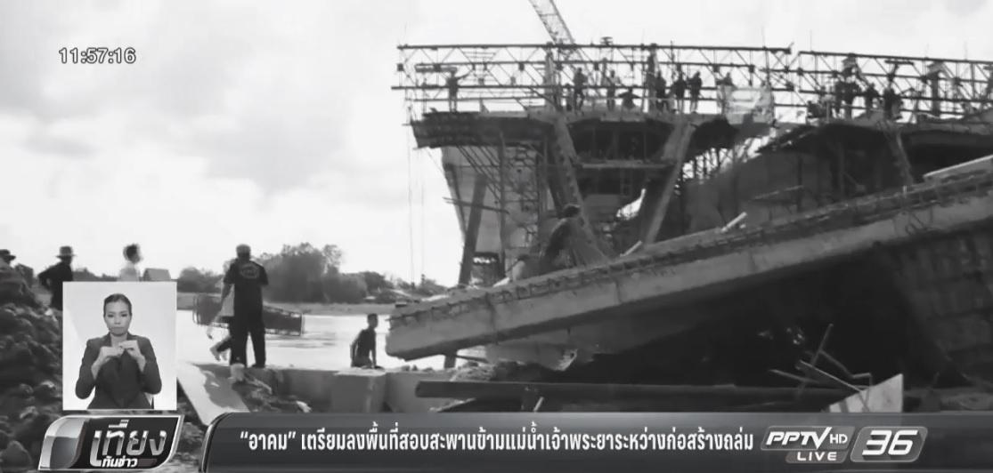 ผู้รับเหมาเผยได้ยินเสียงเหล็กลั่นก่อนคานสะพานข้ามแม่น้ำเจ้าพระยาถล่ม