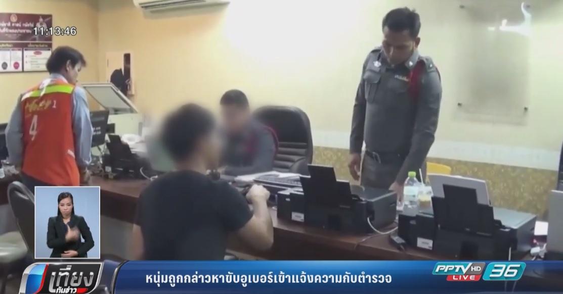 หนุ่มถูกกล่าวหาขับอูเบอร์เข้าแจ้งความกับตำรวจ