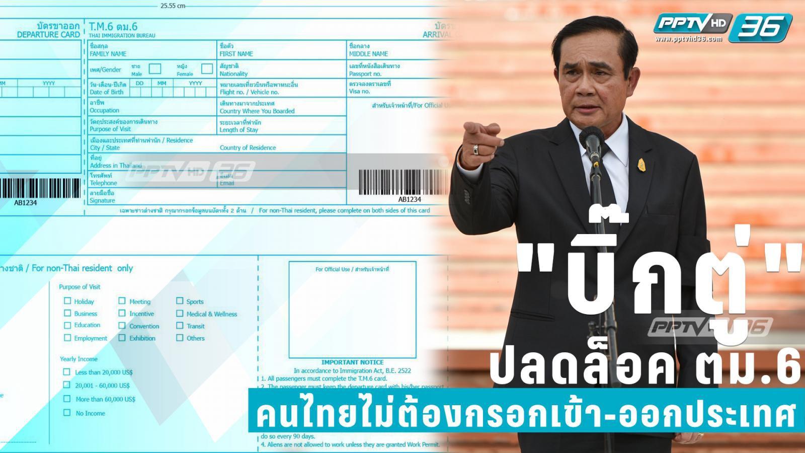 """""""บิ๊กตู่"""" ปลดล็อค ตม.6 คนไทยไม่ต้องกรอกเข้า-ออกประเทศ"""