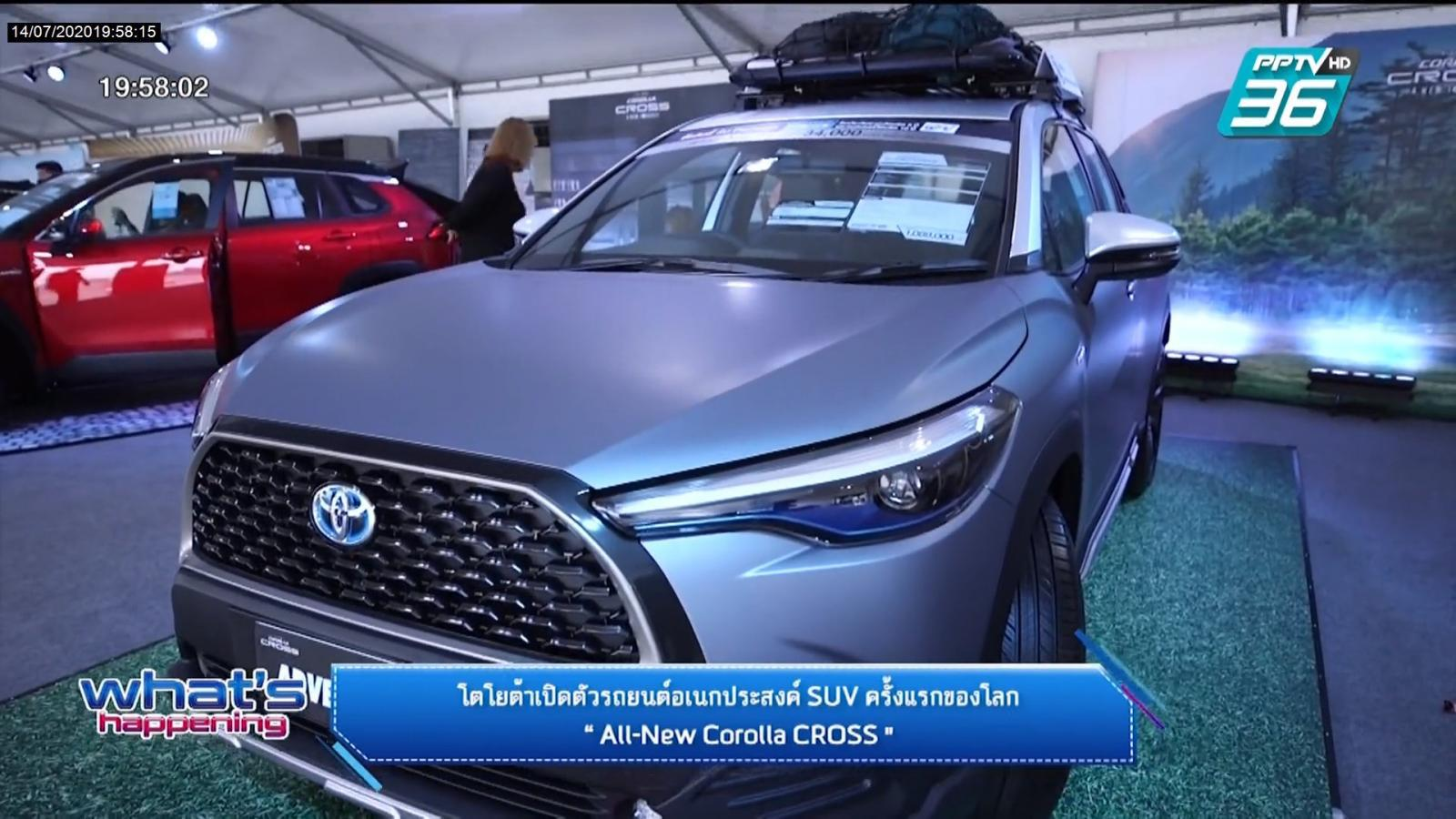 โตโยต้า เปิดตัวรถยนต์อเนกประสงค์ SUV ครั้งแรก