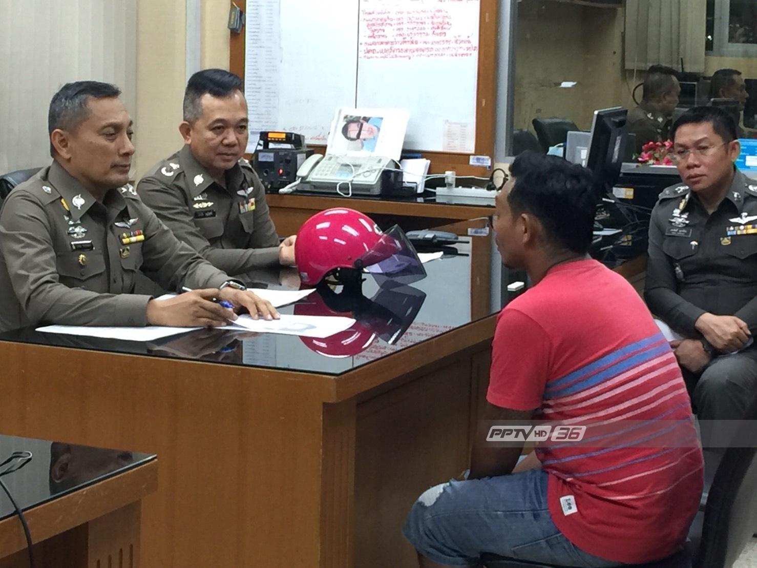 ตำรวจแจ้ง 5 ข้อหา หนุ่มอ้างตัวเป็นวินมอเตอร์ไซค์ เรียกเก็บเงินแพงเกินจริง