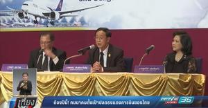 ต้องปีนี้! คมนาคมตั้งเป้าปลดธงแดงการบินของไทย