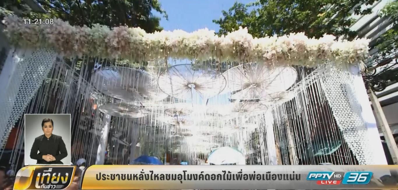 ประชาชนหลั่งไหลชมอุโมงค์ดอกไม้เพื่อพ่อเนืองแน่น