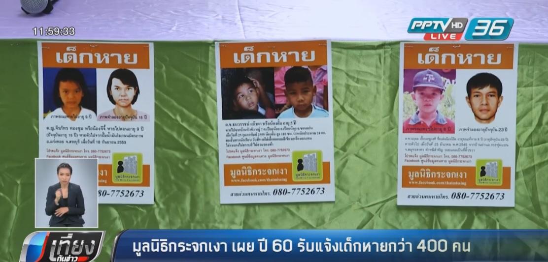 มูลนิธิกระจกเงา เผย ปี 2560 รับแจ้งเด็กหายกว่า 400 ราย
