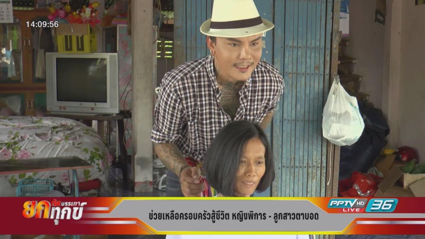 ช่วยเหลือครอบครัวสู้ชีวิต หญิงพิการ - ลูกสาวตาบอด