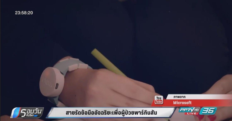 สายรัดข้อมืออัจฉริยะเพื่อผู้ป่วยพาร์กินสัน