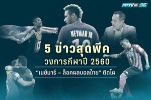 """5ข่าวสุดพีควงการกีฬาปี 2560 """"เนย์มาร์ – ล็อคผลบอลไทย"""" ติดโผ"""