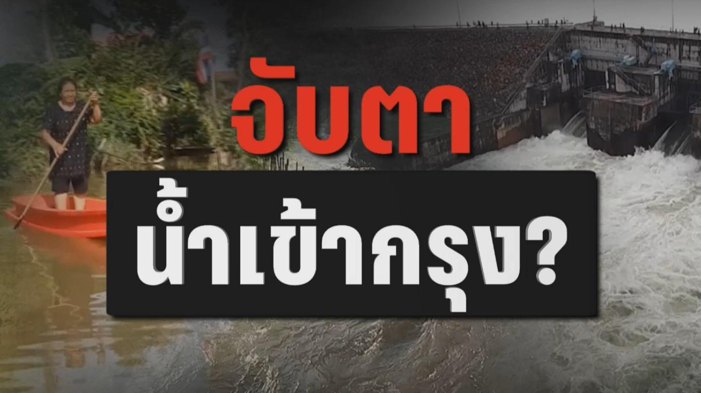"""ผู้เชี่ยวชาญฟันธง ! สถานการณ์น้ำ """"เมืองกรุงฯ"""" ไม่ท่วมซ้ำรอยปี 2554"""