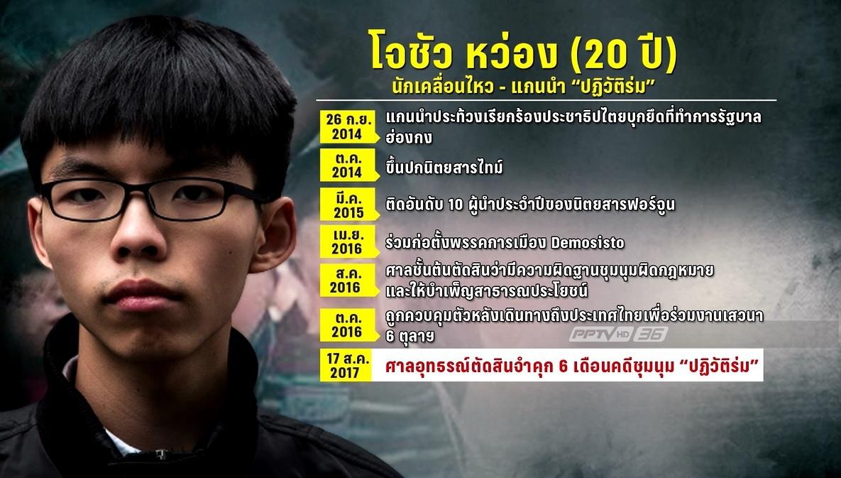 """ศาลฮ่องกงพิพากษาจำคุก """"โจชัว หว่อง"""" 6 เดือน"""