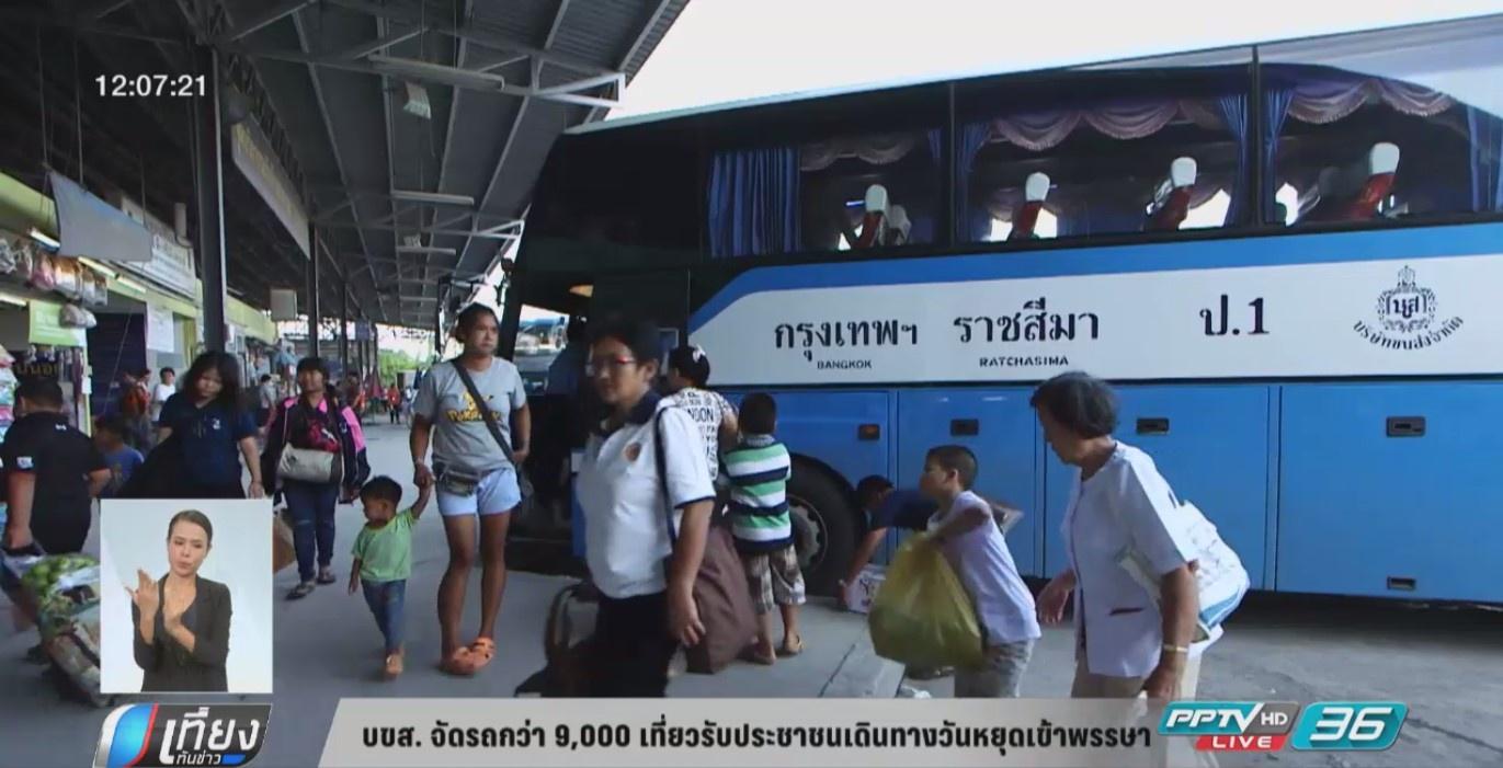 บขส. จัดรถกว่า 9,000 เที่ยวรับประชาชนเดินทางวันหยุดเข้าพรรษา