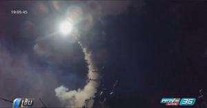 """สหรัฐฯ ถล่มฐานทัพอากาศซีเรีย """"ตอบโต้"""" การใช้อาวุธเคมี"""