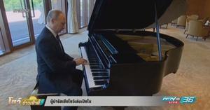 ผู้นำรัสเซียโชว์ลีลาเล่นเปียโน