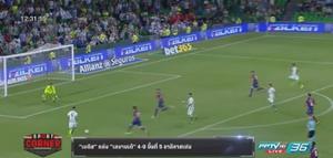 """""""เบติส"""" ถล่ม """"เลบานเต้"""" 4-0 ขึ้นที่ 5 ลาลีกาสเปน"""